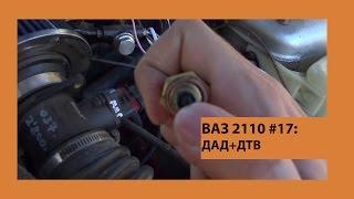 ВАЗ 2110 #17: ДАД+ДТВ