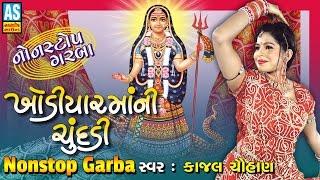 Bhinjay Gharchodu Bhinjay Chundadi - Khodiyar Maa Garba Non Stop- DJ Non Stop Garba 2017- Farida Mir