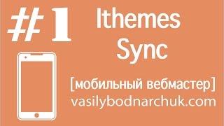[мобильный вебмастер #1] Ithemes Sync - обновляем Wordpress с телефона