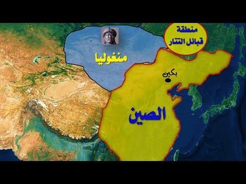 تاريخ المغول ج1 بداية المغول وحروبهم مع التتار وتوحيد منغوليا على يد جنكيز خان مدعم بالخرائط Youtube