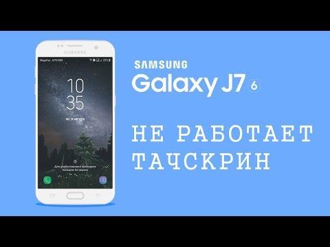 Samsung J7 2016 - не работает сенсор после попадания влаги
