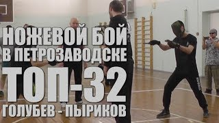 Ножевой бой. Сергей Голубев - Александр Пыриков. ТОП-32. Хрен поймёшь кто андердог.