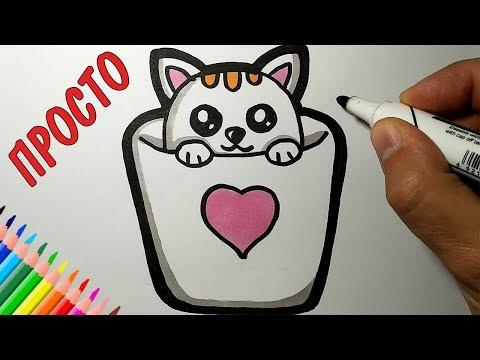 Как нарисовать МИЛОГО КОТЁНКА в кружке, Рисунки для детей и начнающих