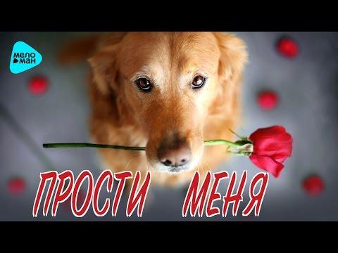 Григорий Лепс - Прости