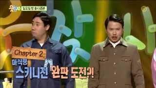 SBS [웃찾사] - 5일(일) 예고