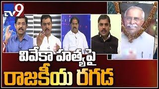 Andhra politics turns bloodier, YS Jagan's uncle 'murdered' || Election Watch - TV9