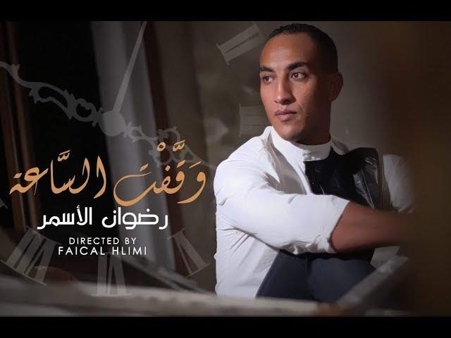 Redwan El Asmar - Wakaft Assaa (EXCLUSIVE Music Video) | (رضوان الأسمر - وقفت الساعة (حصرياً