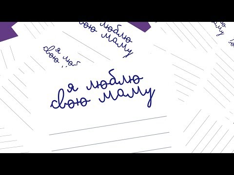 Конкурс школьных сочинений «Я люблю свою маму»