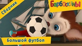 The Barkers - Barboskins. Big football. Cartoon Collection