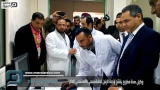 مصر العربية | وكيل صحة مطروح يفتتح وحده الرنين المغناطيسي بالمستشفى العام