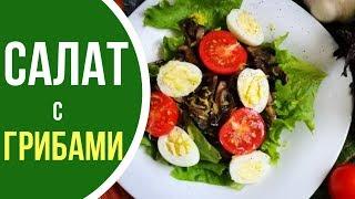 Летний салат с перепелиными яйцами и грибами: вкусные рецепты приготовления на каждый день