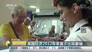 [国际财经报道]热点扫描 英国经济2012年来首次出现萎缩| CCTV财经