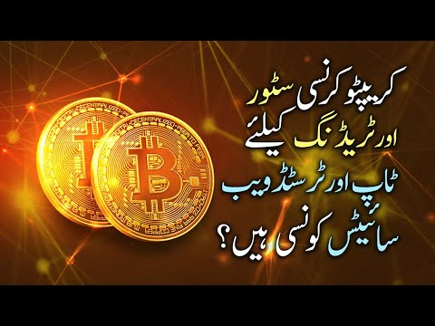 Crypto Basic Course Top Trusted Cryptocurrencies Websites for Holding and Trading