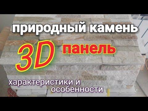 Особенности 3Д модуля из натурального камня. Обзор камня и его размеры. Отличия от обычного камня.