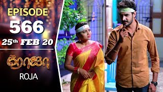 ROJA Serial | Episode 566 | 25th Feb 2020 | Priyanka | SibbuSuryan | SunTV Serial |Saregama TVShows