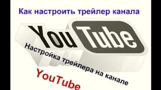 Как настроить трейлер канала YouTube  (Настройка трейлера на канале Ютуб)