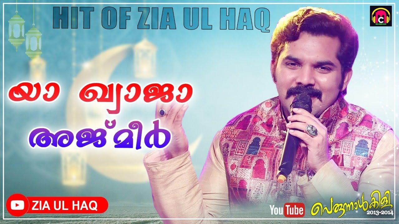 Ya Khwaja Ajmeer   Zia Ul Haq   Malabar Cafe Music Band 2020   യാ ഖ്വാജാ അജ്മീർ