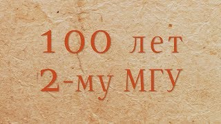 Документальный фильм к 100-летию 2-го МГУ.
