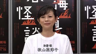 新国立劇場 演劇『東海道四谷怪談』出演 秋山菜津子インタビュー