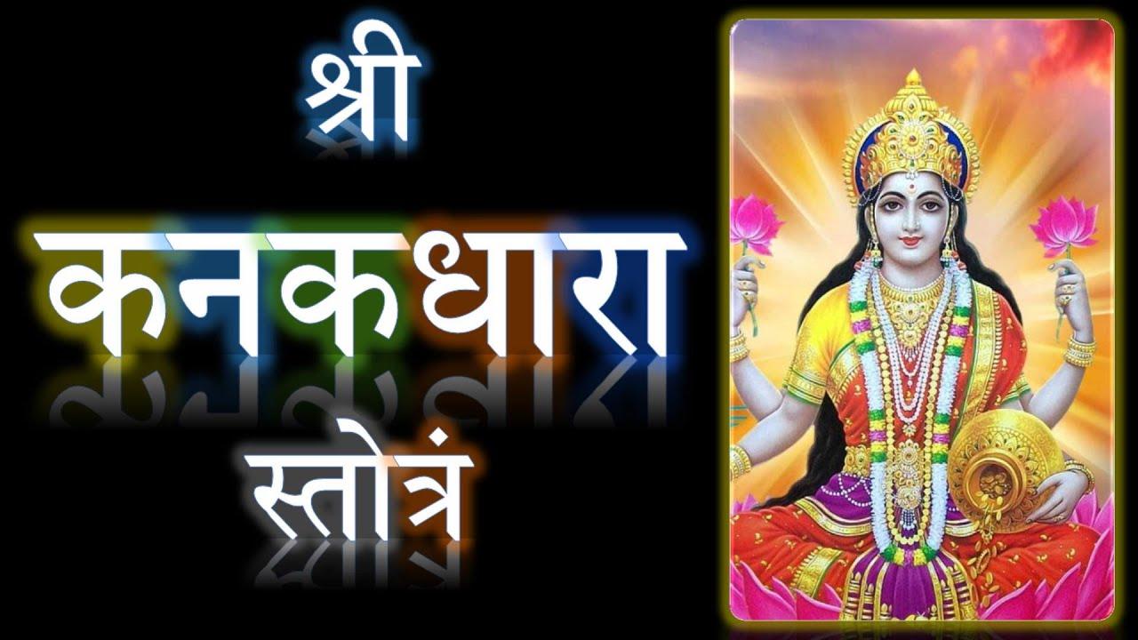 Kanakadhara stotram malayalam mp3 free download