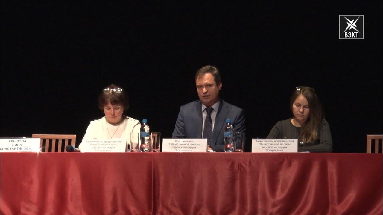 Состоялось первое пленарное заседание Общественной палаты г.о.Воскресенск нового созыва