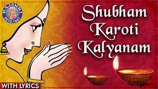 Shubham Karoti Kalyanam | शुभं  करोति  कल्याणं | Deep Vandana | Mantra Before Lighting the Lamp