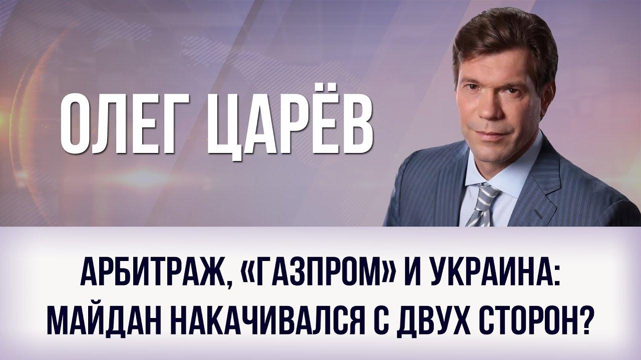 """Олег Царёв.""""Арбитраж, «Газпром» и Украина — Майдан накачивался с двух сторон?"""""""