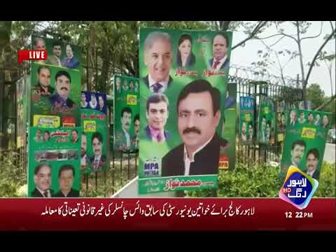 Interviews of Muslim League N candidates in Model Town