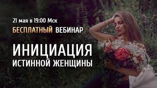 Открытый вебинар Инициация истинной женщины Аника Снаговская