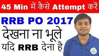IBPS RRB PO 2017 Strategy | 45 Min. में कौन-2 से प्रश्न Attempt करें, देखना ना भूले यदि RRB देना है 2017 Video