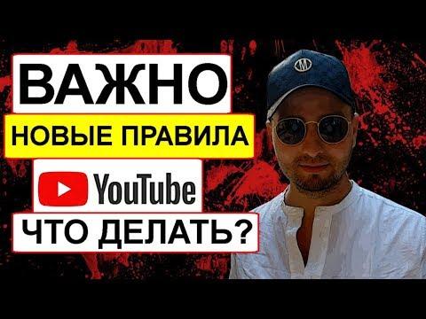 Новые правила YouTube 2020. Правила ютуба 10 декабря