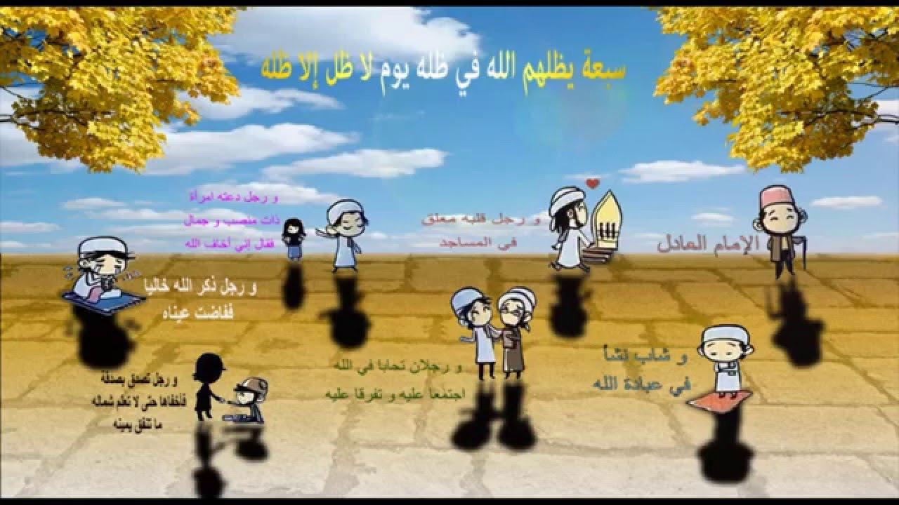 سبعة يظلهم الله في ظله يوم لا ظل إلا ظله Youtube