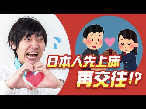日本人先上床再交往?不說不知道的「日本情人節」小知識|吉田社長交朋友