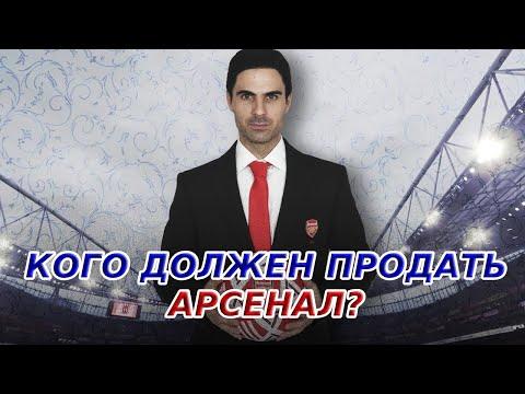 КОГО ДОЛЖЕН ПРОДАТЬ ЛЕТОМ АРСЕНАЛ? | Версия канала Хроники Арсенала