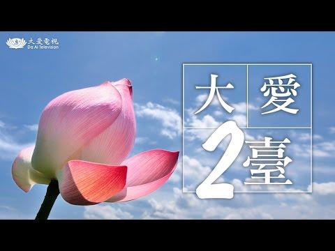 大愛二臺HD Live直播(2017-0709終止)
