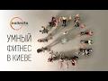 Умный фитнес-клуб nolimits в Киеве