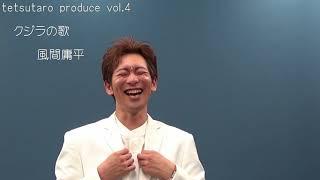 クジラの歌 演出:新里哲太郎 作:えのもとぐりむ 主演 金井成大 ヒロイ...