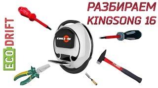 КАК РАЗОБРАТЬ МОНОКОЛЕСО KINGSONG 16 / HOW TO DISASSEMBLE MONOWHEEL KINGSONG 16(Не забудте зайти на наш сайт: http://ecodrift.ru/ В этом видео мы вам расскажем как правильно и в какой последователь..., 2016-11-16T14:02:29.000Z)