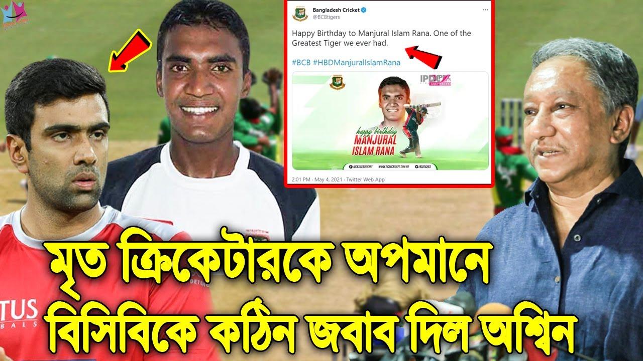 হায় হায়! মৃত ক্রিকেটারকে অপমান করে বিসিবির পোস্ট। রেগে গিয়ে অশ্বিন বাংলাদেশকে এক হাতে নিলেন।IPL News
