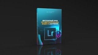 Мастерская Исаева | Бесплатный видеоурок по цветокоррекции в Lightroom
