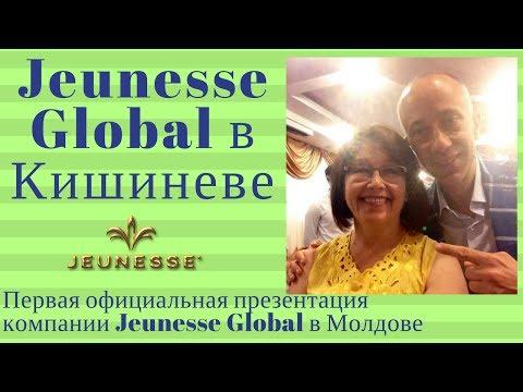 Jeunesse Global в Молдове.  1- ая официальная презентация компани Jeunesse Global в Кишиневе.