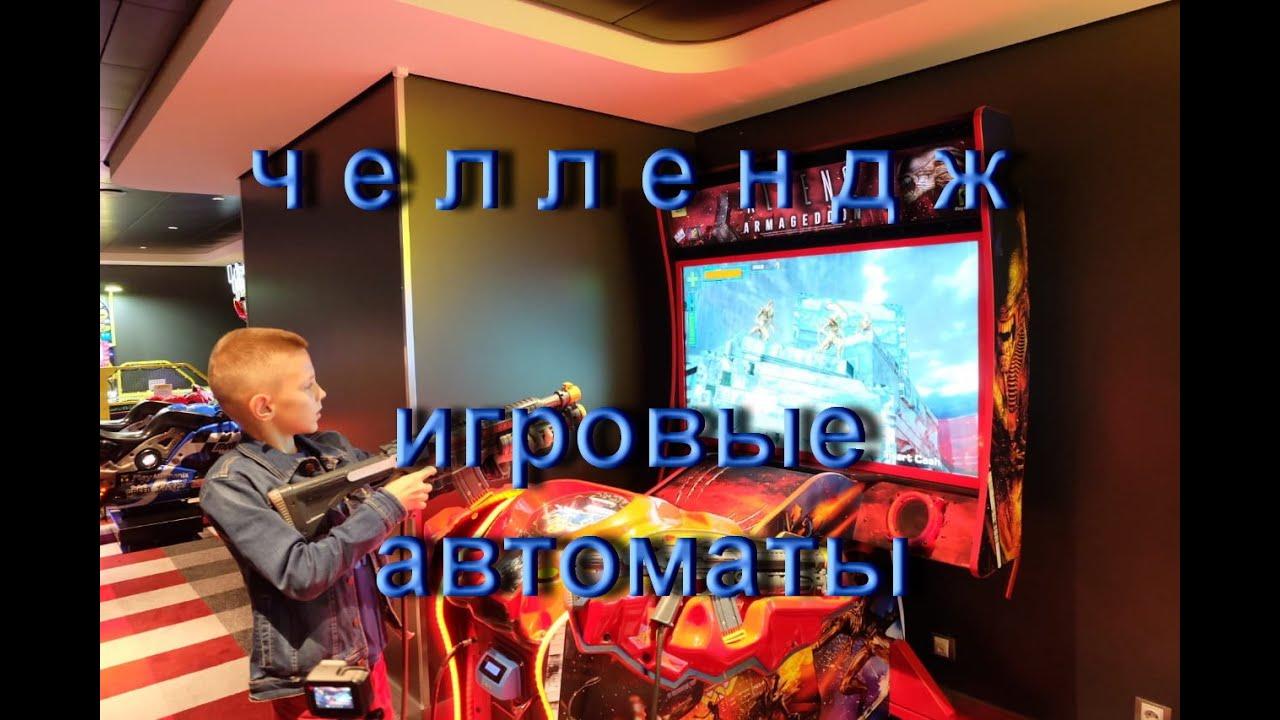 Видеоаттракционы игровые автоматы игра майнкрафт играет мистик и лаггер прохождение карт