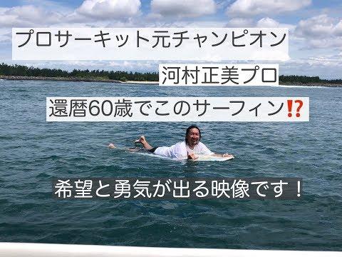 還暦60歳でこのサーフィン!? 元グランドチャンプ河村正美の現在地