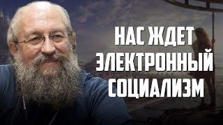 Анатолий Вассерман   Нас ждет электронный социализм