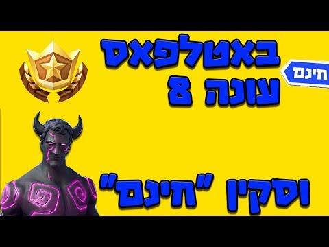הבאטלפאס של עונה 8 בחינם! סקין ב'חינם' שברים באדמה פורטנייט 7.40 חדשות