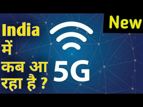 5G Network | In India | जल्द आ रहा है 5G |Launch date | Krish Talk