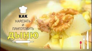 САЛАТ с ДЫНЕЙ, курицей су-вид и грецкими орехами  Как нарезать дыню
