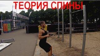 Как правильно качать спину - Как накачать спину (ТЕОРИЯ)(В этом видео я рассказываю о том как правильно качать спину. Подписывайтесь на мои каналы: Мой Фейсбук..., 2014-06-24T17:06:04.000Z)