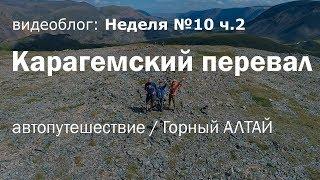 Алтай, через Карагемский перевал c детьми на Газель 4х4. Вид на Белуху / Неделя 10