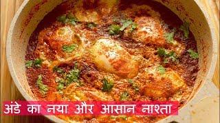 Easy Shakshuka Recipe | Egg in Tomato Sauce | Hostel Recipes For Students Episode #1
